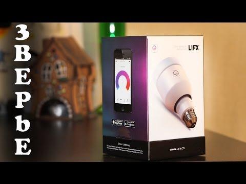 LIFX - Умная Лампочка (iOS / Android)