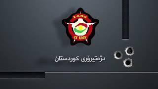 Counter Terrorism Training Kurdistan Ct (CT UNIT)