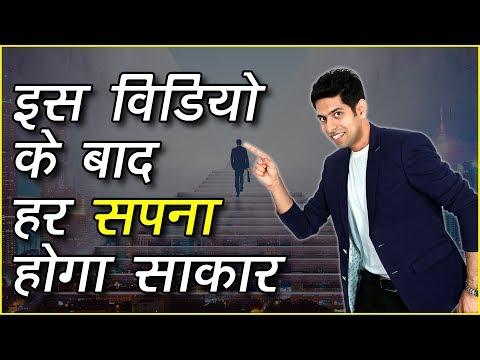 हर सपना होगा अपना  | Motivational Speech By Him-eesh in Hindi thumbnail