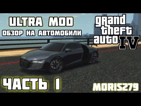 GTA IV Ultra Mod - Обзор на автомобили - Часть 1 от Мориса (HD)