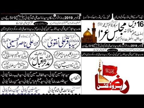 ???? Live Majlis-Aza | 3 November 2019 | Barnala Azad Kashmir ( www.Gujratazadari.com )