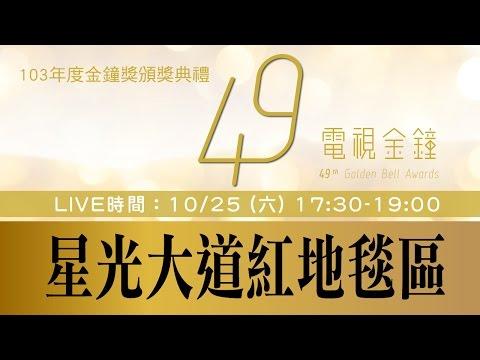 線上直播-【103電視金鐘】星光大道紅地毯區-20141025 17:20