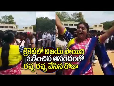 YCP MLA Roja Play Cricket With Vijaysai Reddy | YSRCP Leaders Fun At Nagari | Adya Media