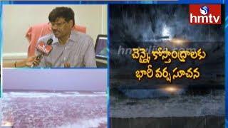 AU Meteorology Officer Ramakrishna Face To Face Over Cyclone Phethai | hmtv