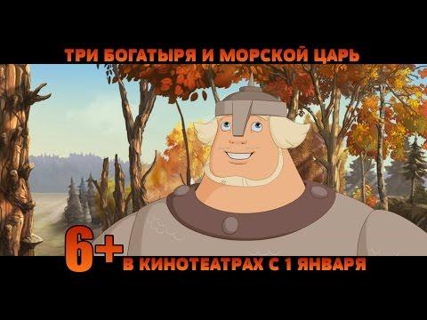 Три богатыря: Ход конем. Мультфильмы 2016