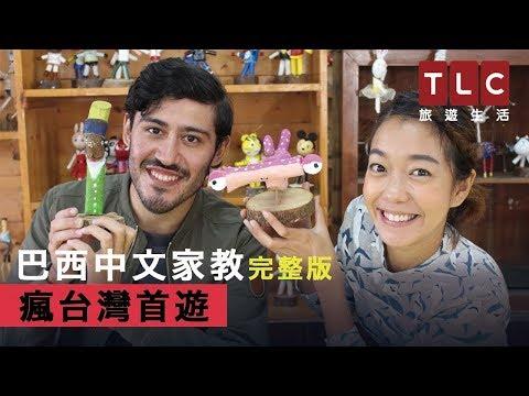 台遊-瘋台灣首遊-EP 06 巴西中文家教