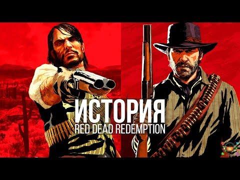 Red Dead Redemption — История и сюжетная завязка вкратце