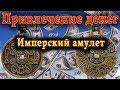 Привлечение денег Имперский амулет На удачу и богатство mp3