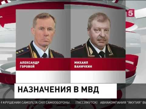 В МВД России – новые назначения - YouTube