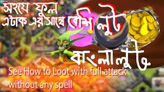 Clash Of clan Tips with Bangla (voice)