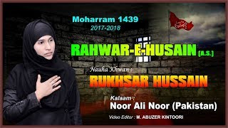 Main Hoon Rahwar-e-Husain | Nauha Khwan Rukhsar Hussain | Nohey 1439 2017 | Noor Ali Noor Pakistan
