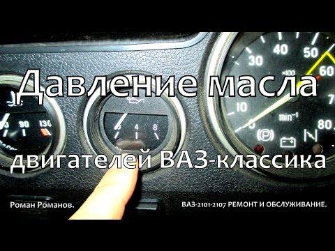 Видео как проверить датчик давления масла ВАЗ 2106
