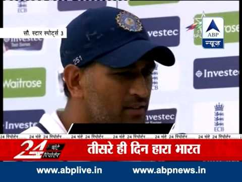 Dhoni's bizzare remarks after losing, says we get two extra days of rest