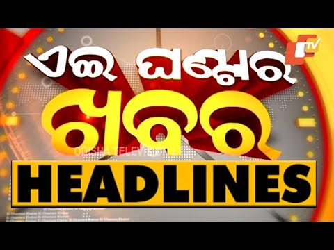 11 AM Headlines 10 Nov 2018 OTV
