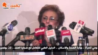 يقين| كلمة ميرفت التلاوي في اطلاق الدليل الطبي لضحايا النعف من النساء
