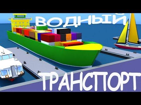 Развивающие мультфильмы для малышей. Машинка Люся и водный транспорт, изучаем корабли.
