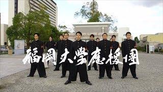 【福岡大学公式チャンネル】福岡大学応援団