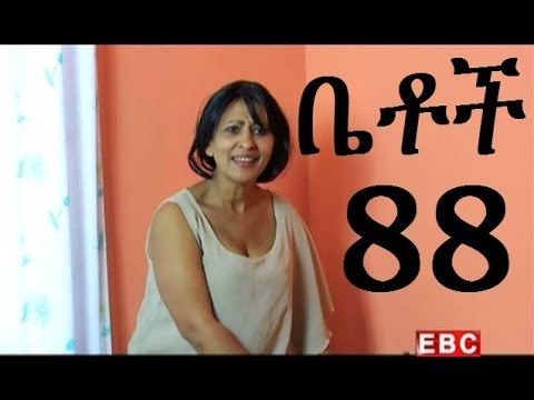 Ethiopian Comedy Series Betoch Part 88 video