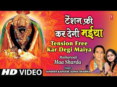 Tension Free Kar Degi Maiya [full Song] I Maiharwali Maa Sharda video