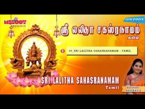 Sri Lalitha Sahasranamam in Tamil  | Mahanathi Shobana | Tamil God Songs| Tamil Devotional |