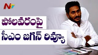 CM Jagan To Visit Polavaram Project || CM To Hold Review On Polavaram Construction Progress