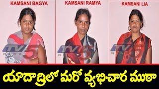 యాదాద్రిలో మరో వ్యభిచార ముఠా..! | Prostitution Gang Busted In Yadadri