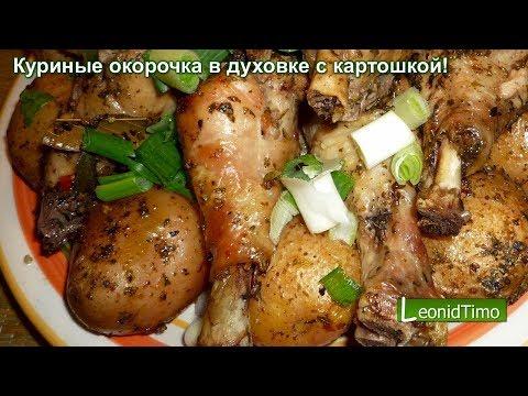 Куриные окорочка в духовке с картошкой!