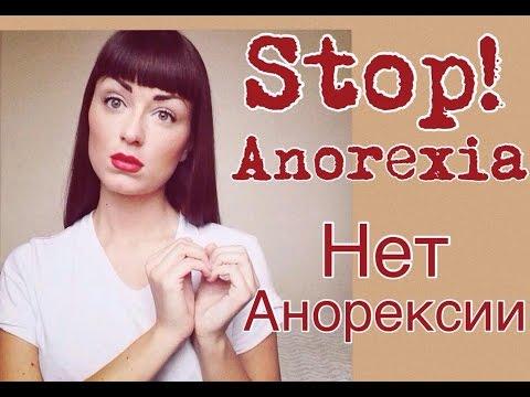 Как Я Похудела / Стоп Анорексия (часть 2)