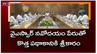AP Cabinet Approved Judicial Commission Musaida Bill And YSR Navodaya Scheme | TV5