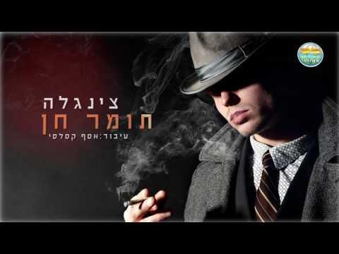 צינגלה - תומר חן - קריוקי ישראלי מזרחי