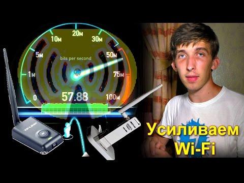 ✅Усиление WiFi. 5 способов доступных каждому.