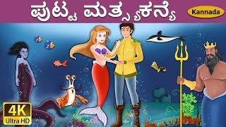 ಪುಟ್ಟ ಮತ್ಸ್ಯಕನ್ಯೆ   Little Mermaid in Kannada   Kannada Stories   Kannada Fairy Tales