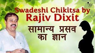 सामान्य प्रसव का ज्ञान - Knowledge Of Normal Delivery | Rajiv Dixit