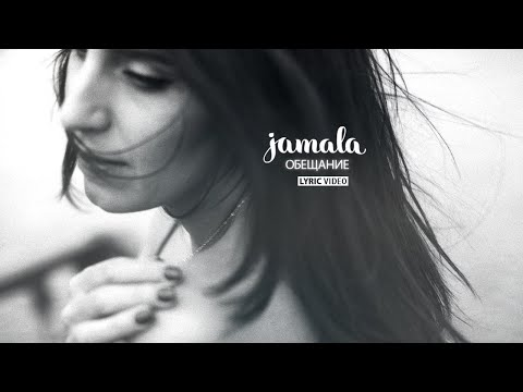Jamala - Обещание (Lyric Video), 2015