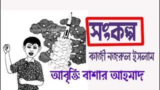 সংকল্প | Sonkolpo | Bangla Kobita | Kazi Nazrul Islam | Bashar Ahmad