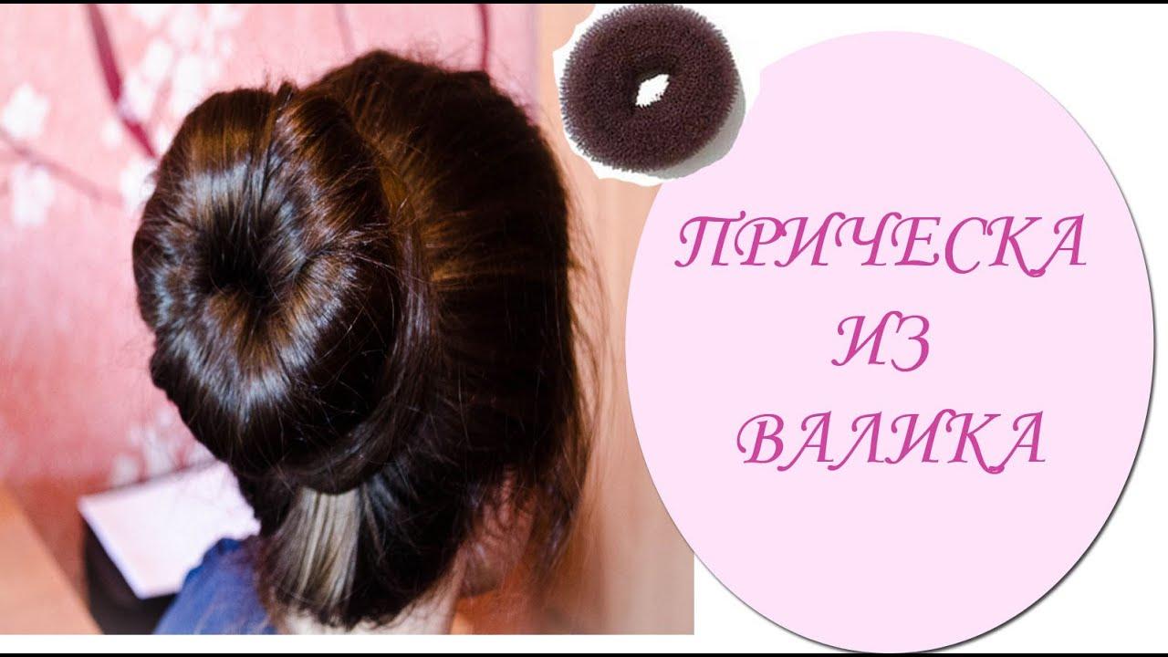 Валик для волос фото причесок