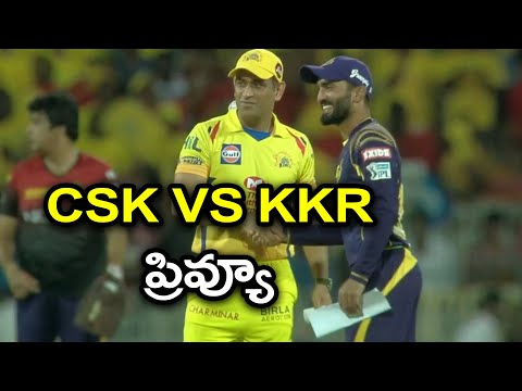 IPL 2018 : Chennai Super Kings VS Kolkata Knight Riders Match Preview | Oneindia Telugu