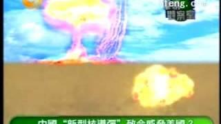 美国曝光中国绝密核弹北星之光