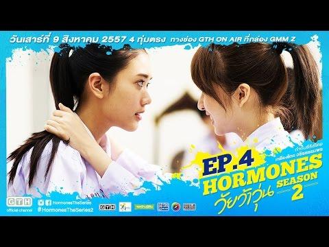 ตัวอย่าง Hormones วัยว้าวุ่น Season 2 EP4 ดาว-ก้อย