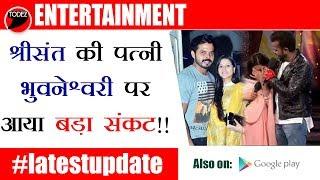 #Sreesanth की पत्नी #Bhuvneshwari पर बड़ा संकट मंडराया // News on Sreesanth
