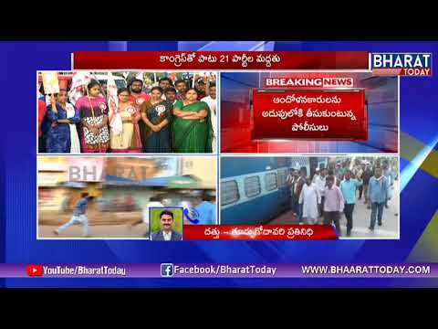 Bharat Bandh ToDay Live Updates | Andhra Pradesh | Bharat Today