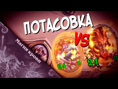 Hearthstone Потасовка Магия крови - Versus: Глазастик VS Вепрь (КД#30)🔸
