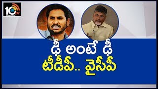 YSRCP And TDP Confident of Victory in Andhra Pradesh | Special Story  News