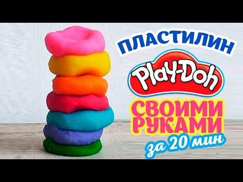 DIY ПЛАСТИЛИН Play-Doh СВОИМИ РУКАМИ за 20 минут