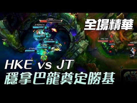 HKE vs JT 穩拿巴龍奠定勝基   2017 LMS 春季職業聯賽