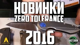 Новинки ножей ZT 2016 | Zero Tolerance New Product Shot Show 2016 (озвучка)