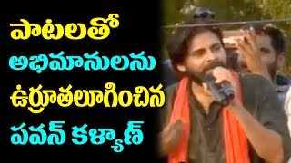 Pawan Kalyan Sings Famous Folk Song | Pawan Kalyan Porata Yatra Day 3 | JanaSena | Top Telugu Media