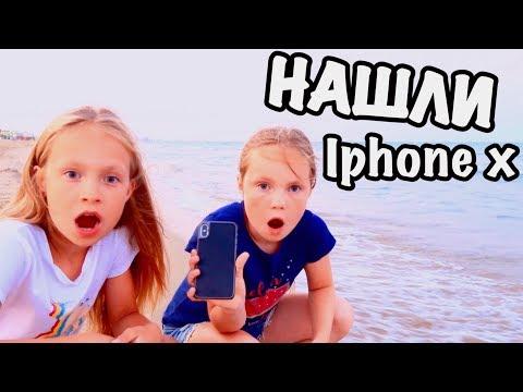 НАШЛИ IPHONE 10 НА ПЛЯЖЕ / ЧТО С НИМ ДЕЛАТЬ
