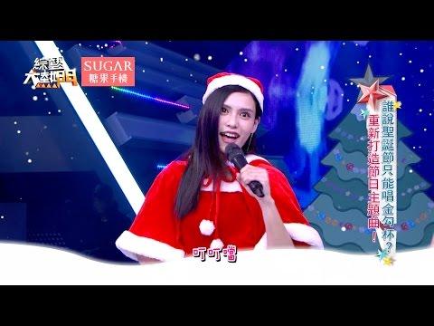 【誰說聖誕節只能唱金勾杯?重新打造節日主題曲!!】 20170509 綜藝大熱門 X SUGAR糖果手機
