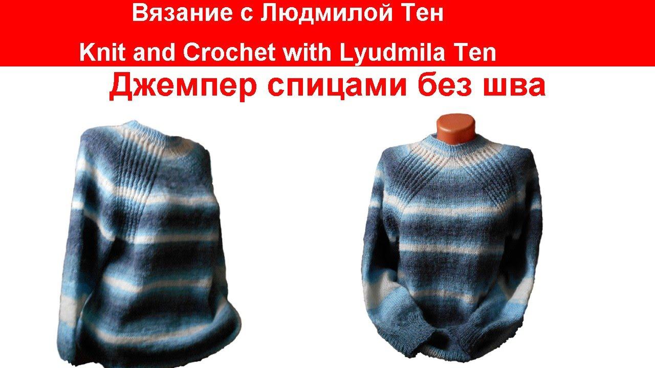 Связать свитер реглан спицами без швов
